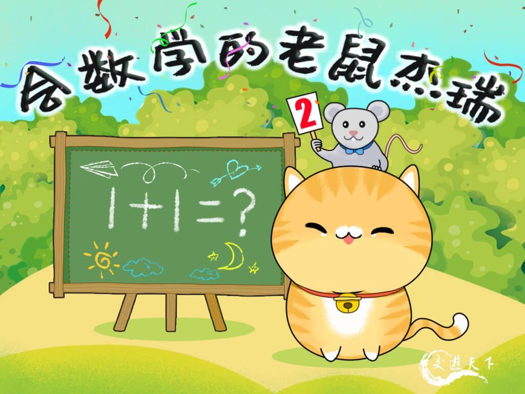 有声小说作品【会数学的老鼠杰瑞】这是一部以猫和老鼠为主题的数学益智故事,主要是针对5-10岁的儿童而创作的。故事…