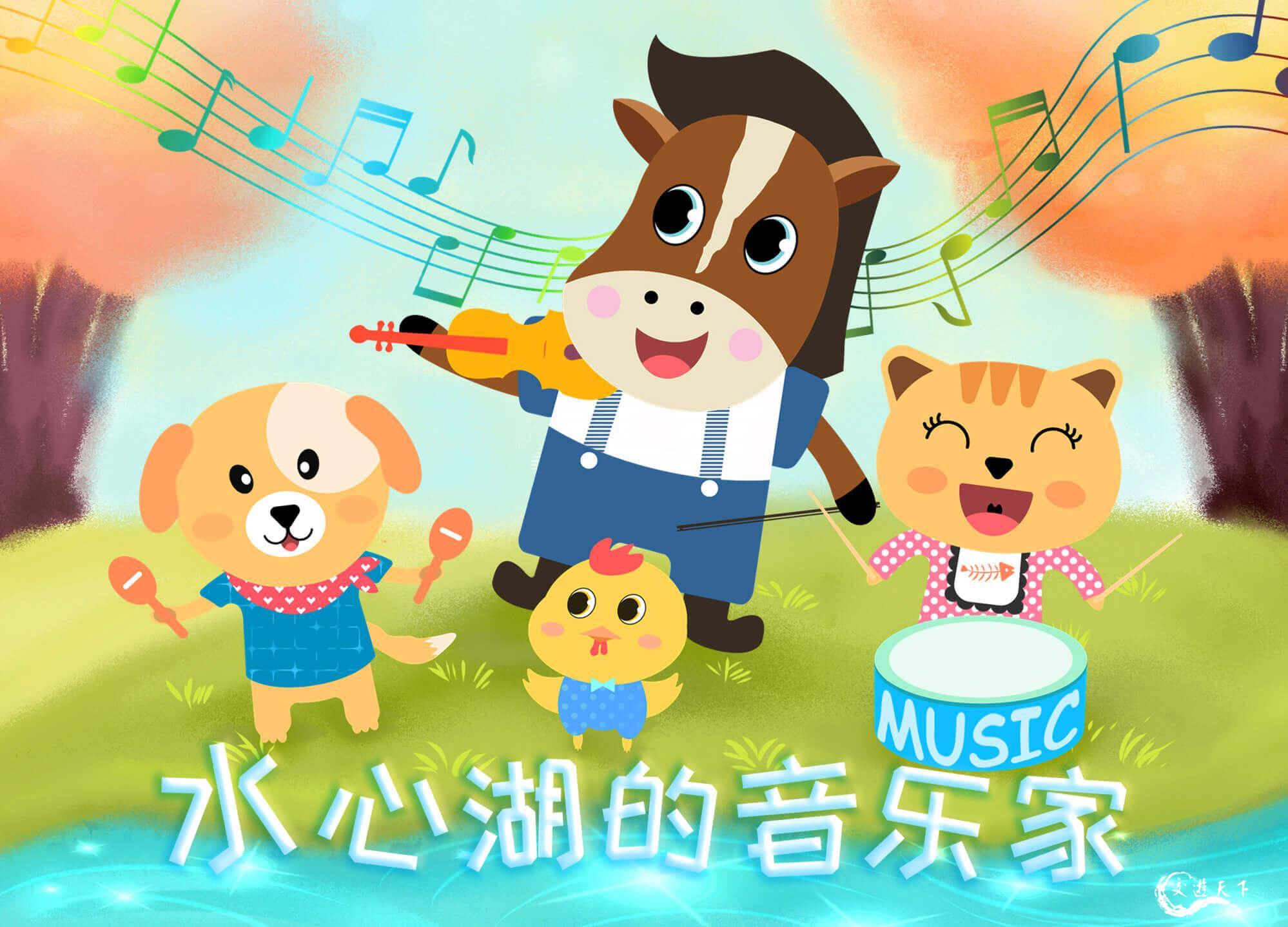 作品【水心湖的音乐家】一群小动物成为音乐家的故事