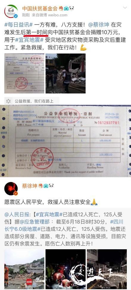 蔡徐坤热心公益事业的见证