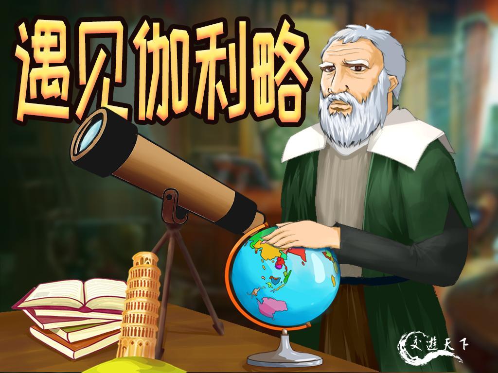 作品【遇见伽利略】我叫晓悟,是一个可以在时空之间穿梭的小精灵,我注意到你也很喜欢伽利略,我可以带你…