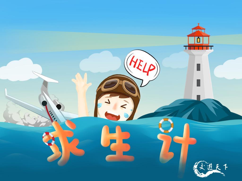 作品【求生记】雷蒙乘坐的飞机由于失事掉到了海里,他现在急需您的帮助...