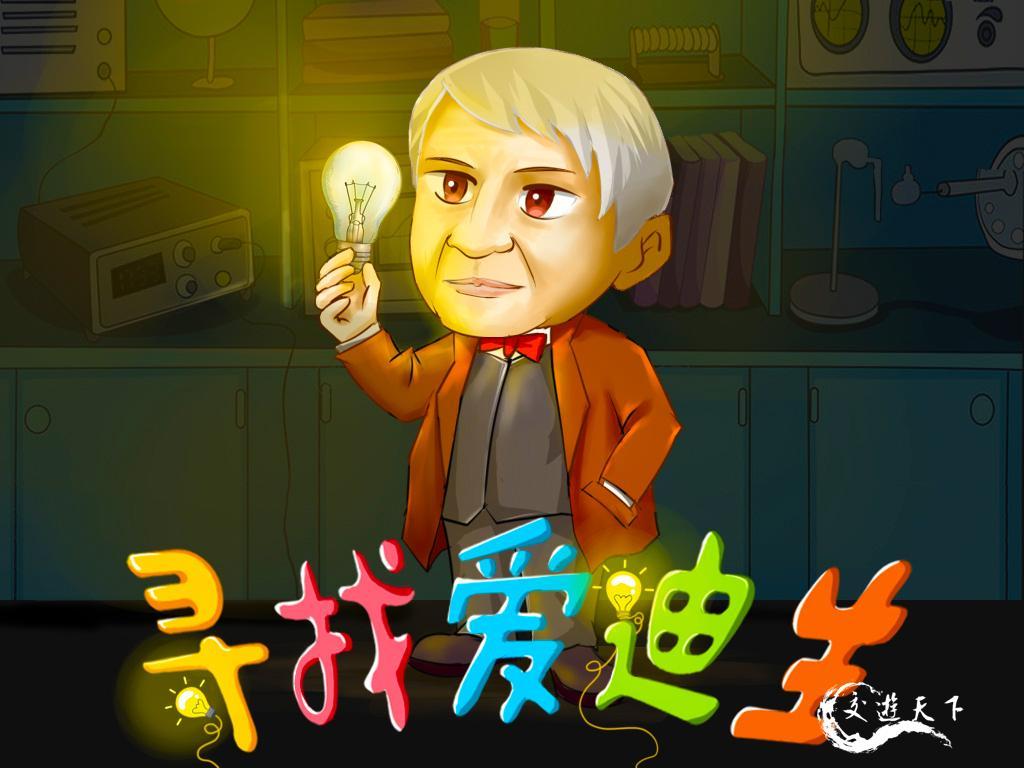 作品【寻找爱迪生】想知道发明大王爱迪生的故事吗,晓悟陪你一起去寻找他的故事吧