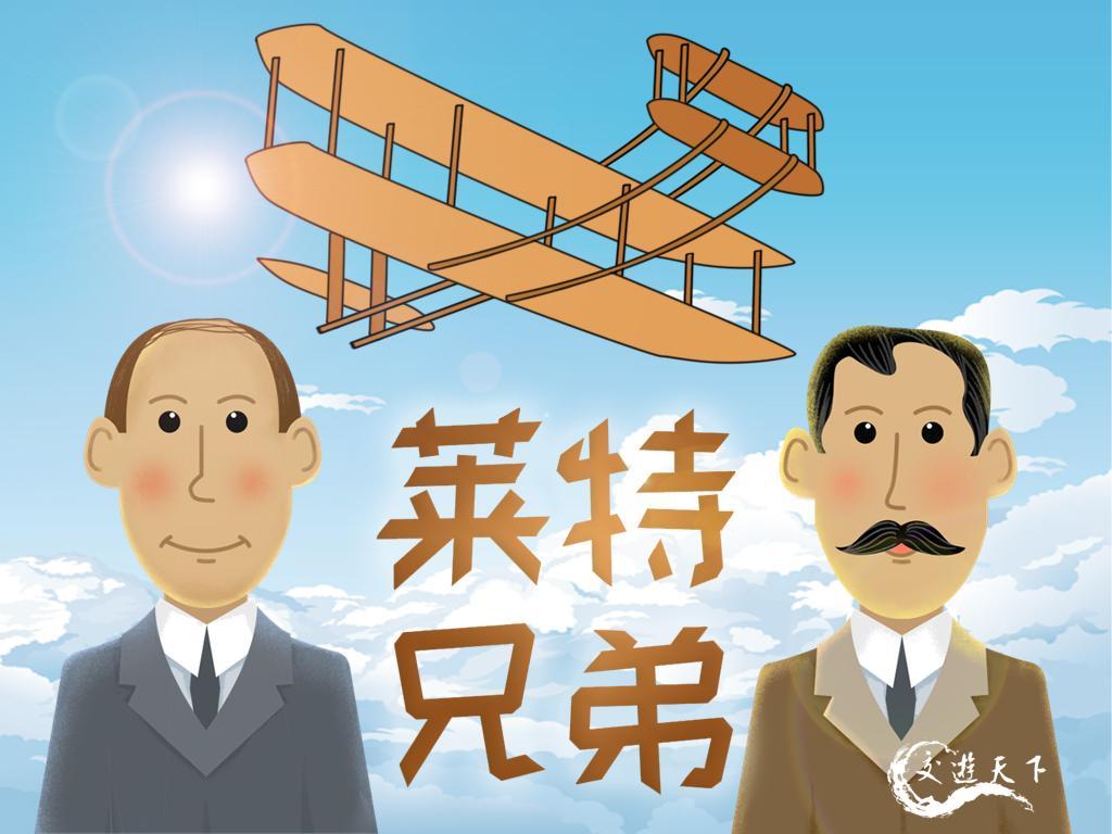 作品【莱特兄弟】在李林达尔牺牲后,莱特兄弟坚定了要发明飞机的梦想。在发明的路上,他们会遇到哪些困…